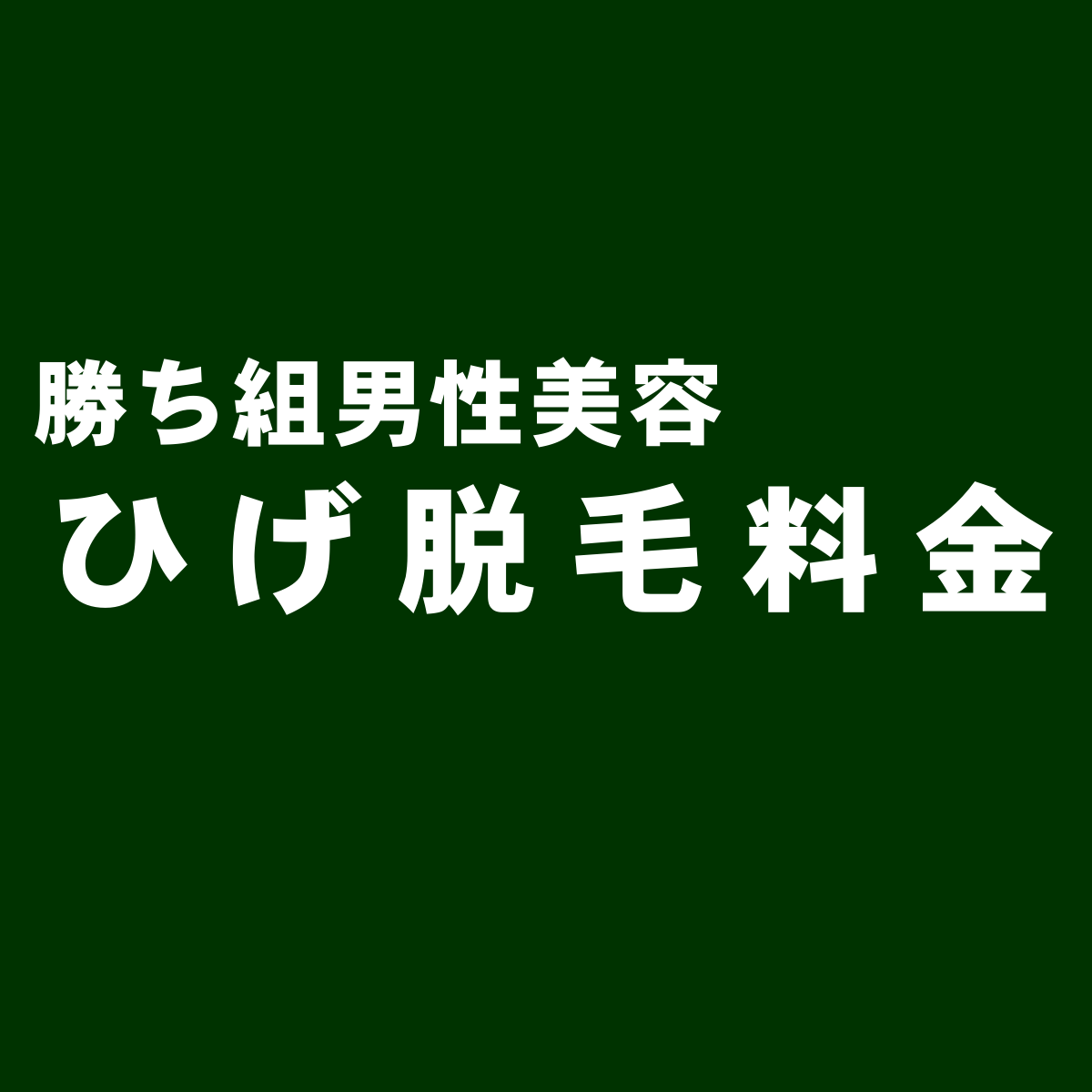 ひげ脱毛料金