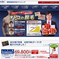 湘南美容外科の公式サイトです。