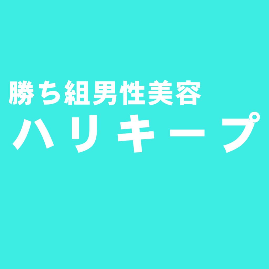 ハリキープのための洗顔料選び☆