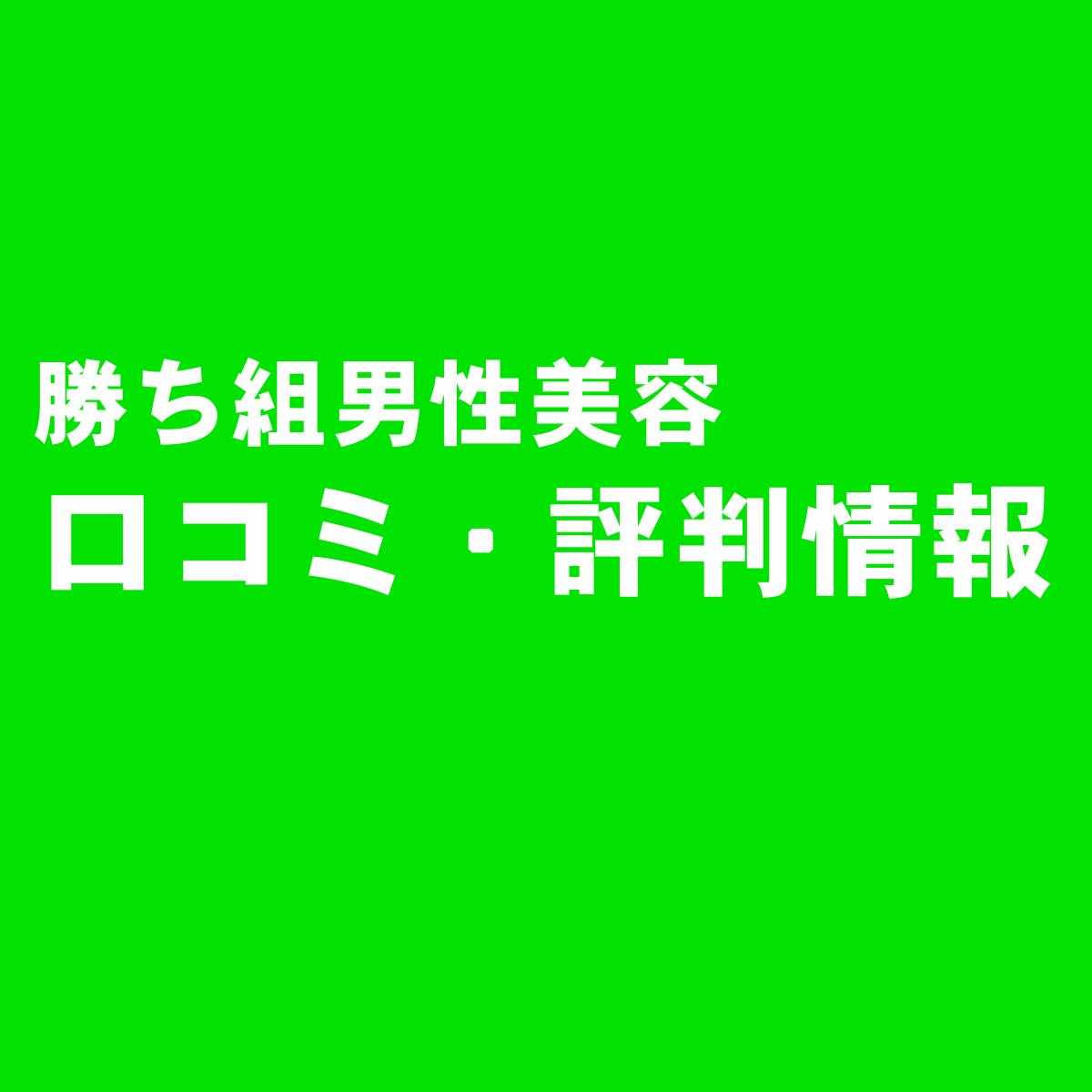 口コミ・評判情報
