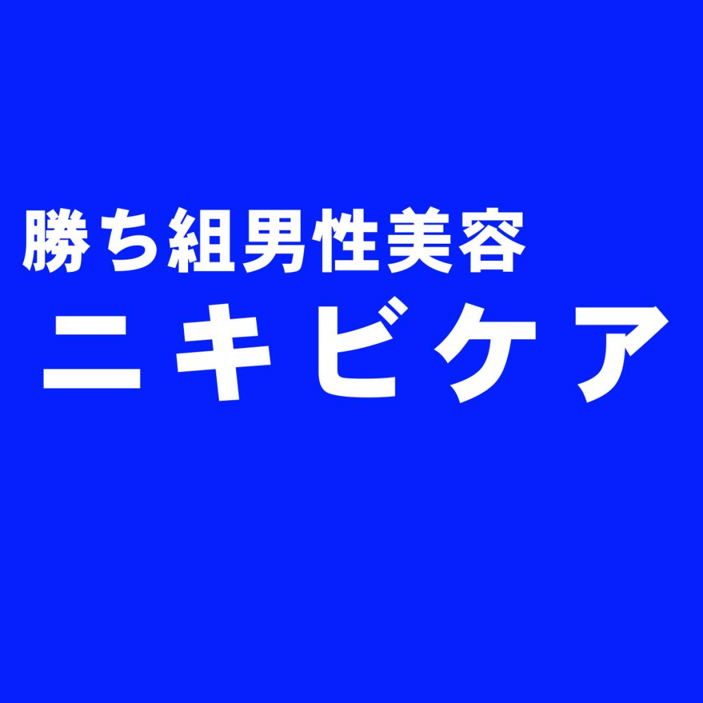 ニキビケアに最適なメンズ洗顔料の選び方☆