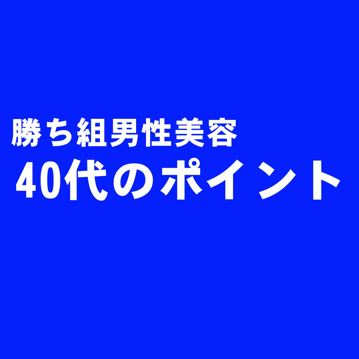 40代のポイント