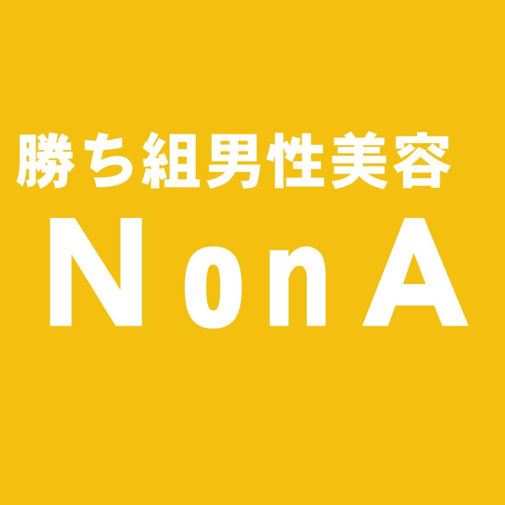 ニキビ専用洗顔石鹸『NonA(ノンエー)』を独断評価