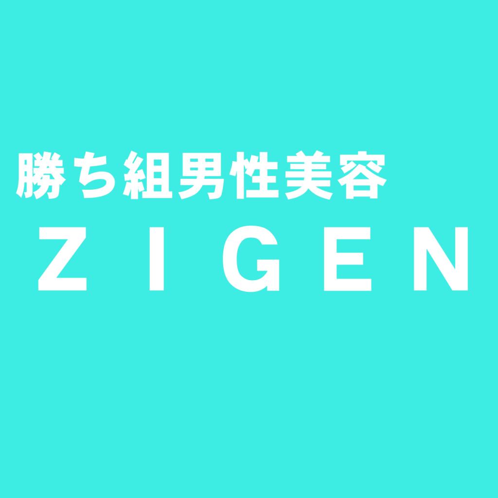 デキる男に評判のオールインワン『ZIGEN(ジゲン)』