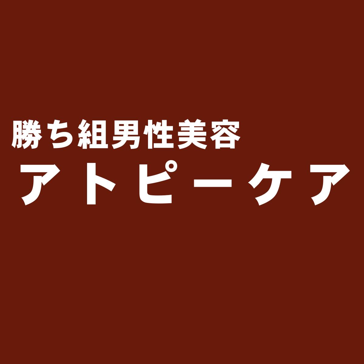 アトピーケア