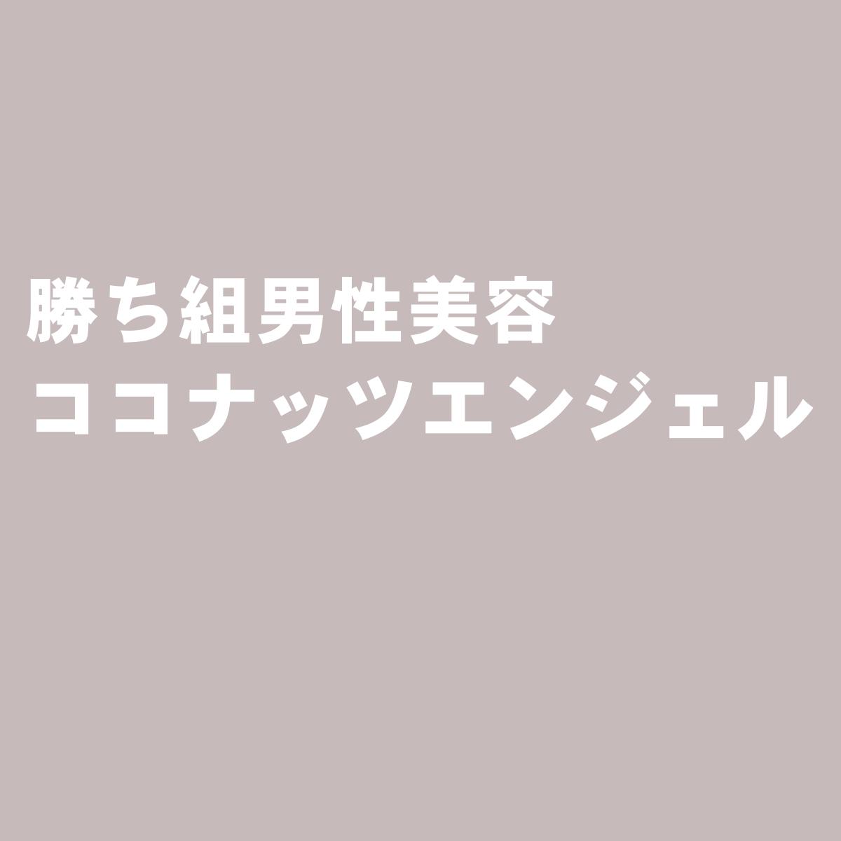 ココナッツエンジェル