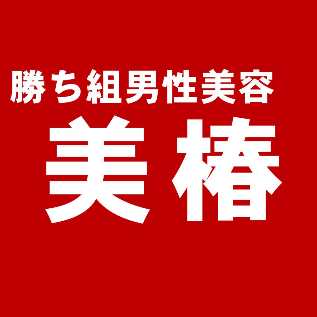 国産100%の椿オイルシリーズ『美椿』を独断評価