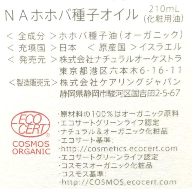 NATURAL ORCHESTRA100%オーガニックホホバオイルの成分