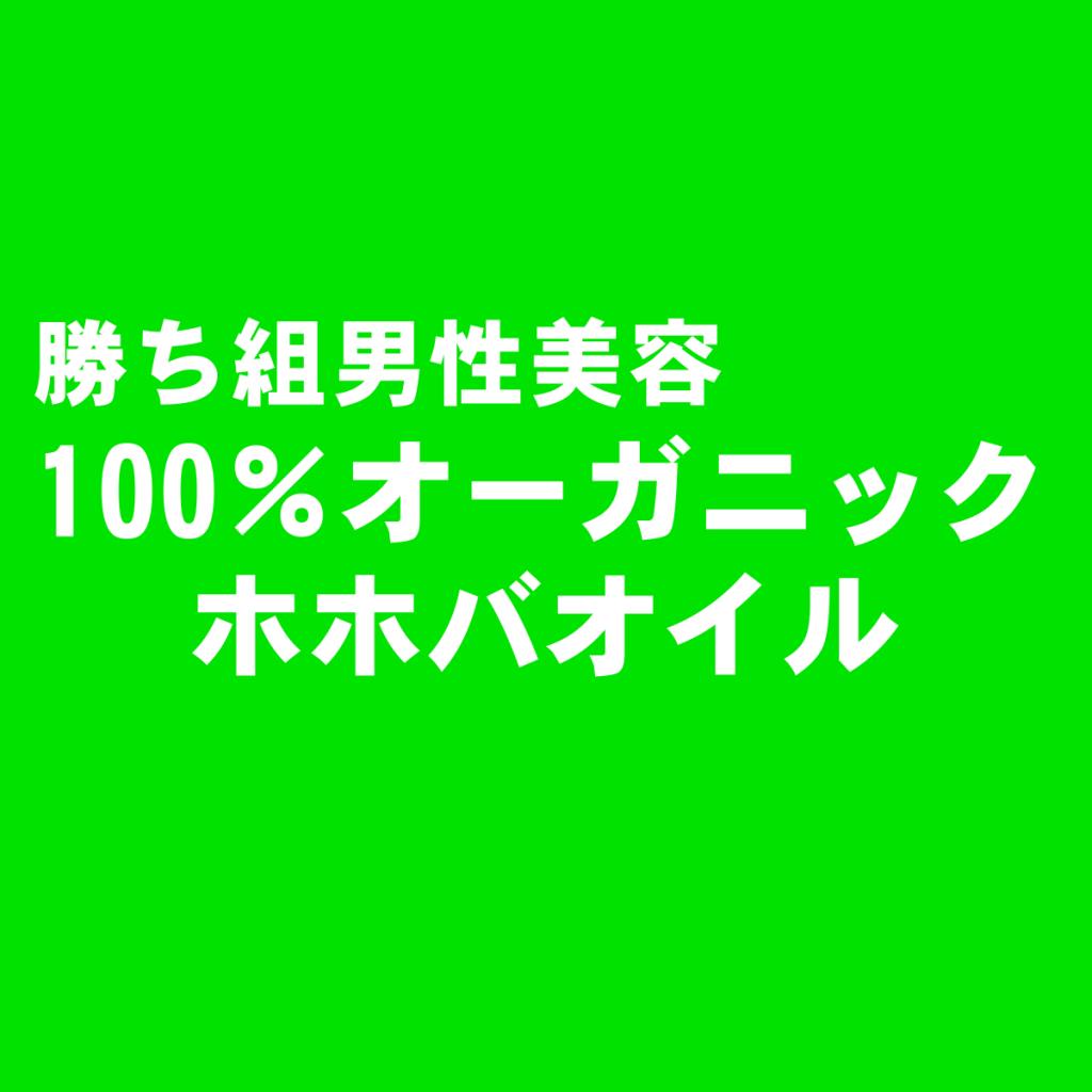 NATURAL ORCHESTRA『100%オーガニックホホバオイル』の評判
