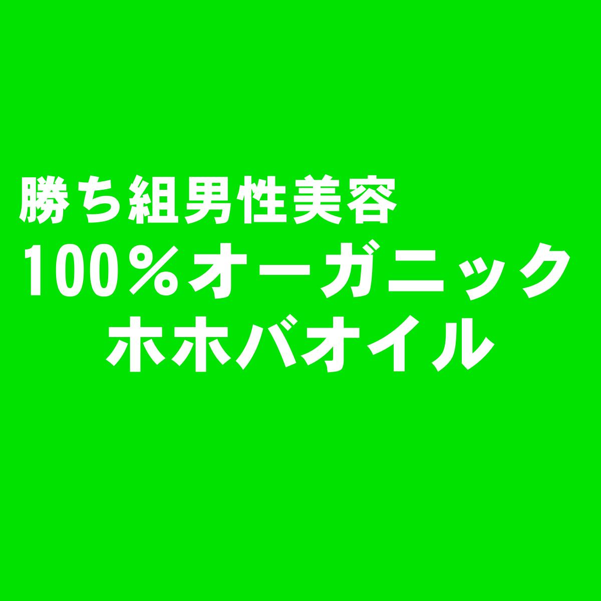 100%オーガニックホホバオイル