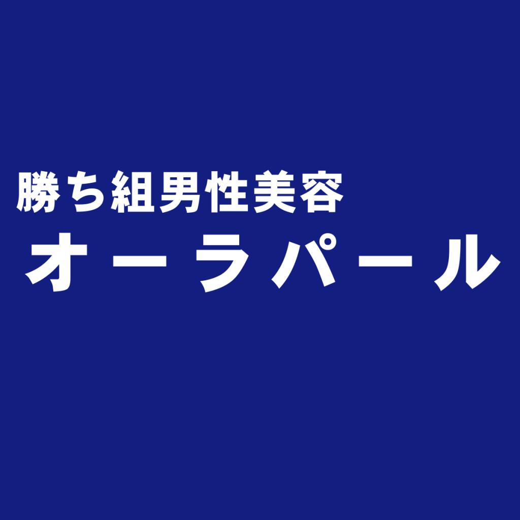 薬用ホワイトニング歯磨き剤『オーラパール』の評判