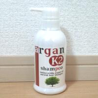 アルガンK2シャンプーです。