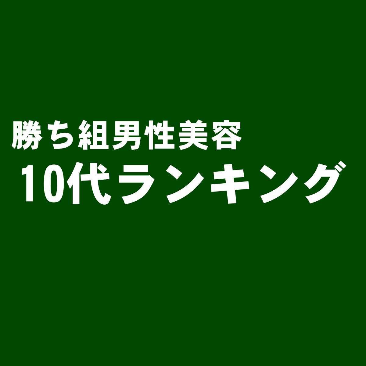 10代ランキング