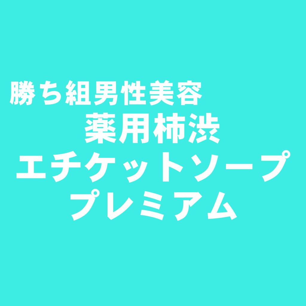 ニオイ対策に『薬用柿渋エチケットソープ・プレミアム』を独断評価