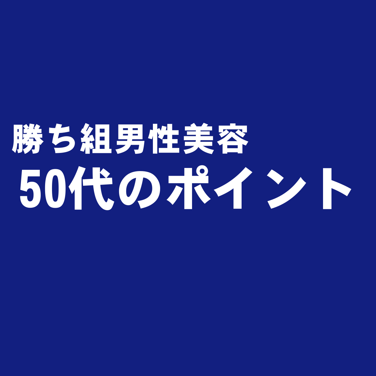 50代のポイント