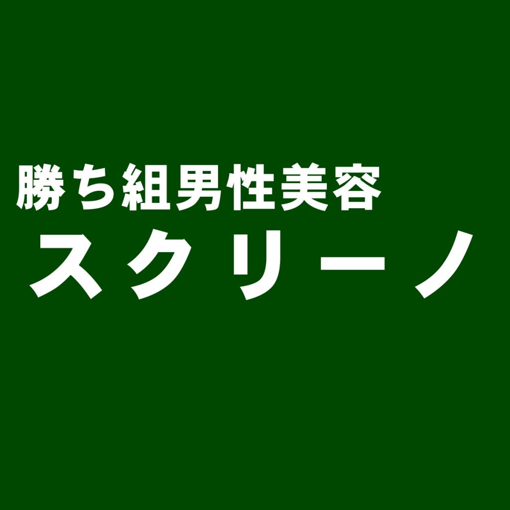 男性ニキビ専用ジェル『Sculino(スクリーノ)』の評判