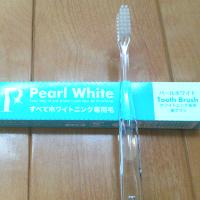 パールホワイト付属の歯ブラシです。