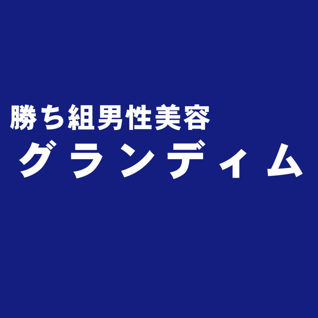 男のニキビケア専用高機能化粧水『グランディム アクネローション』を独断評価