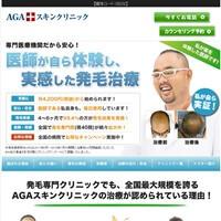 AGAスキンクリニックです。