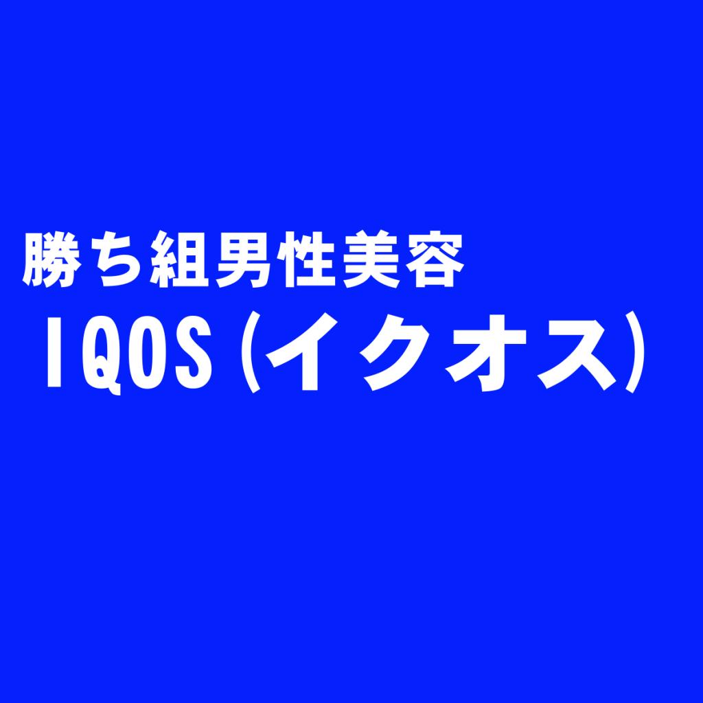 圧倒的育毛力『IQOS(イクオス)育毛剤・シャンプー・サプリ』の独断評価