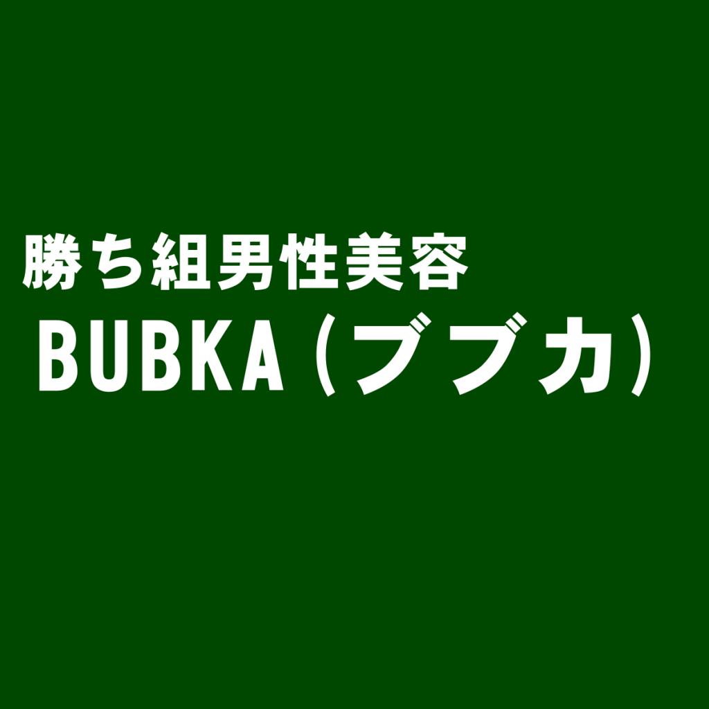 史上最強宣言の育毛剤&シャンプー『BUBKA(ブブカ)』を独断評価