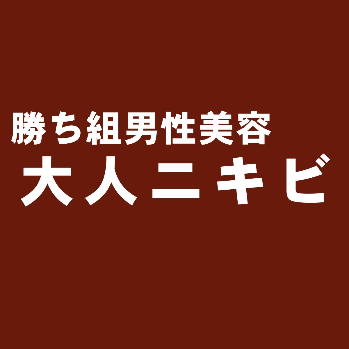 大人ニキビ