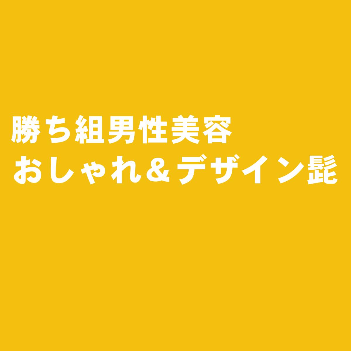 おしゃれヒゲ&デザイン髭