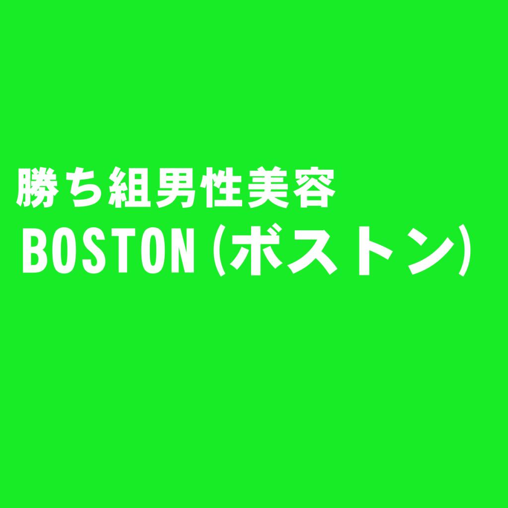 エスロッソ『Growth Project.BOSTON(グロースプロジェクト ボストン)』