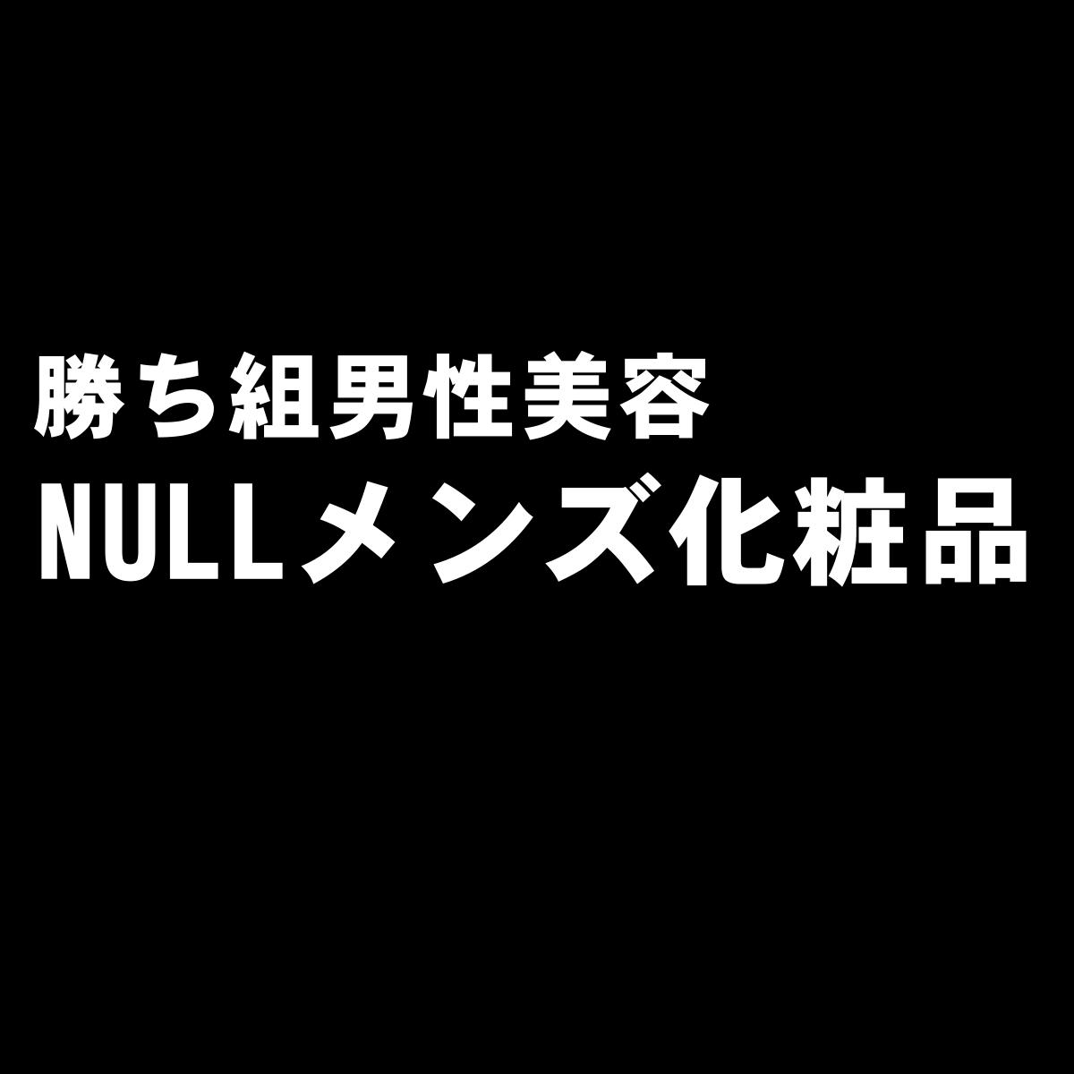 NULLメンズ化粧品